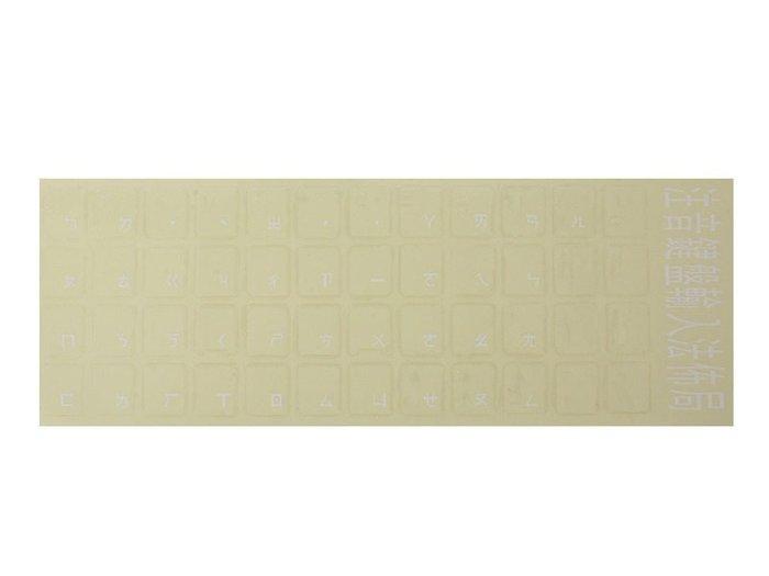 【幸福2次方】單注音防水鍵盤貼紙 磨砂材質通用注音貼紙 PC個人電腦 NB筆記型電腦 - 透明白字 ZA-27424
