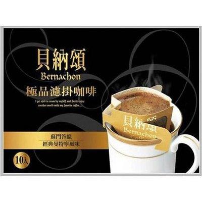 貝納頌 濾泡式咖啡極品曼特寧 8g*10-限時特價中