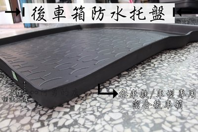大高雄【阿勇的店】賓士 ML GLE coupe 系列 W166 C292 專用 後車箱防水托盤立體防漏加厚行李箱防汙墊