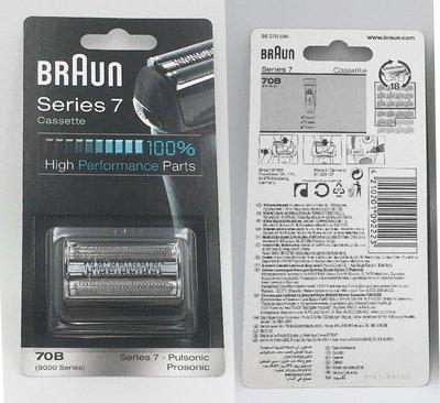 全新 百靈 BRAUN 70B 刀頭刀網組  刀頭刀網匣 720s 760cc 790cc 適用 9000 7系列