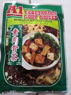 A1素肉骨茶湯包 馬來西亞 新加坡 美食
