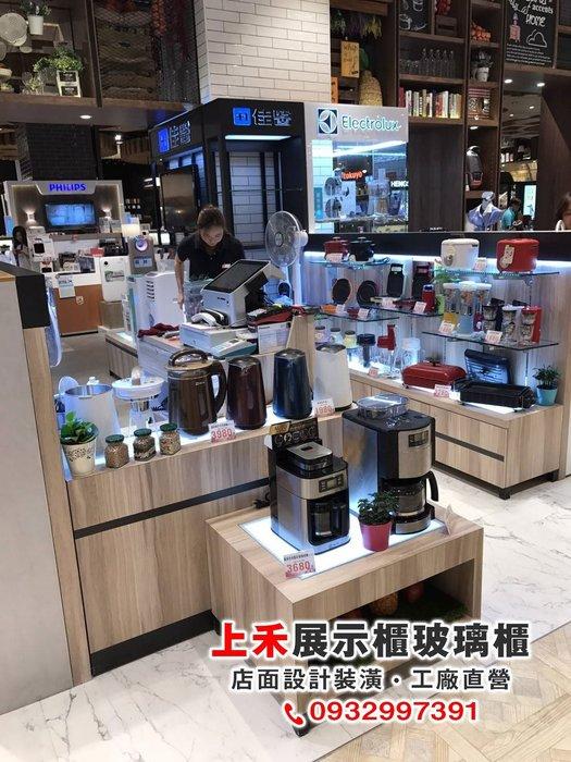 上禾玻璃櫥櫃-台南高雄屏東-化妝品櫃 專營珠寶櫃、眼鏡櫃、夜市行動櫃、各式玻璃展示櫃