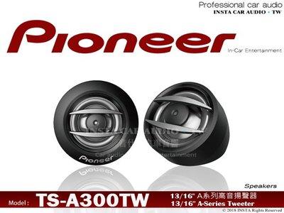 """音仕達汽車音響 先鋒 PIONEER TS-A300TW 高音 13/16"""" 車用喇叭 450W 高音喇叭 公司貨"""