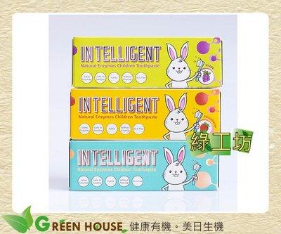 [綠工坊]  兒童酵素牙膏    因特立淨 自在生技