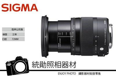 《 統勛.照相》SIGMA 17-70mm F2.8-4 DC Macro OS HSM II 二代.NIKON