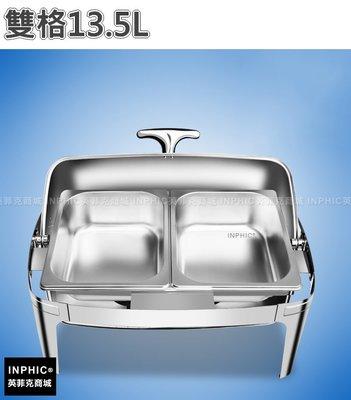 INPHIC-自助餐爐保溫爐飯店不鏽鋼餐具保溫餐爐buffet外燴爐隔水保溫鍋-雙格13.5L_MXC3854B