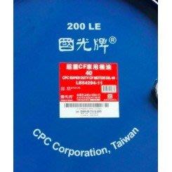 【中油CPC-國光牌】超重CF車用機油、40、200公升/桶【重車引擎用】