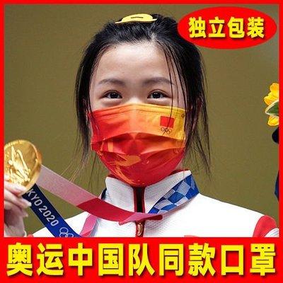 生活·好品質~奧運口罩中國隊同款口罩獨立裝一次性三層防護成人國潮口罩中國紅【台灣現貨】