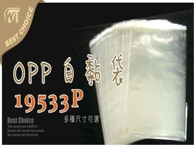 含稅【OPP自粘袋 19533P】輕薄衣物.長型商品用-另有多尺寸自黏袋.包裝材料