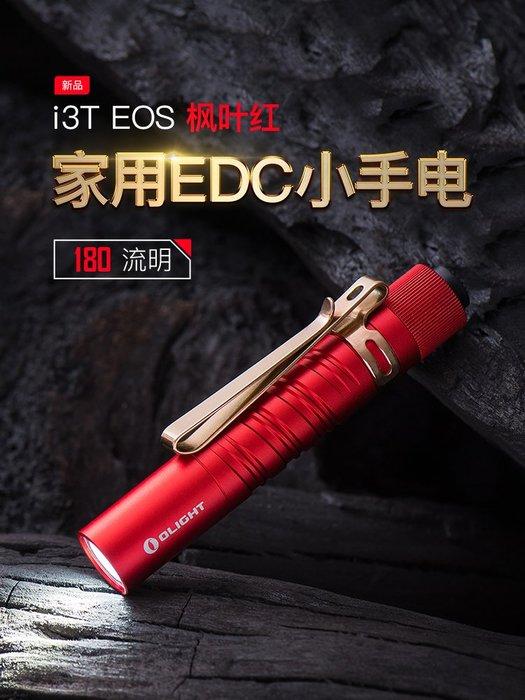 【電筒王】Olight i3T 紅 精緻小巧筆形迷你後開關AAA EDC手電筒180流明 防水 送禮 兩段亮度 雙向背夾