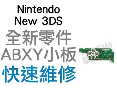 任天堂 Nintendo New 3DSLL ABXY鍵 小主板 按鍵不靈 按鍵異常 全新零件 專業維修【台中恐龍電玩】