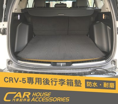 CR-V 配件屋 實體店面 CRV 5代 專用 後行李箱墊