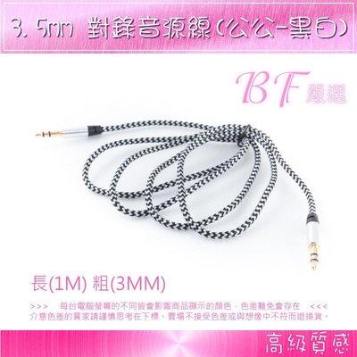 【BuyFun】3.5mm音頻公對公通用對錄音源線(黑白) ~ 公對公車用音響連接線 / 雙頭耳機線