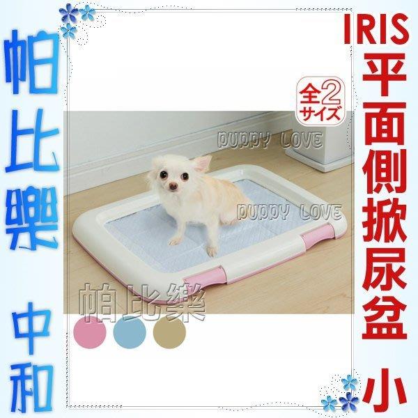 ◇帕比樂◇【促銷價】日本IRIS Ag+抗菌《FMT-485 平面側掀狗便盆小 》桃色 / 藍色 / 茶色