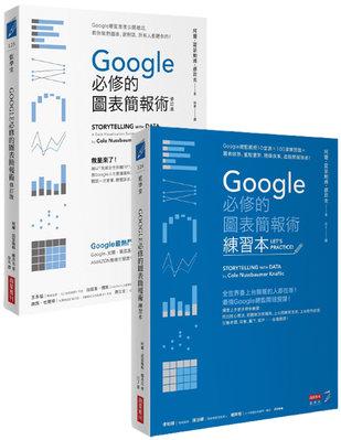 Google必修的圖表簡報術套書─Google必修的圖表簡報術(修訂版)+Google必修的圖表簡報術(練習本)