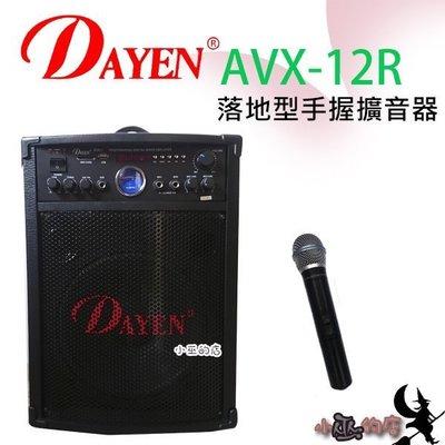 「小巫的店」實體店面*(AVX-12R)Dayen落地型擴音器~附手握無線,大瓦數80W~可錄音
