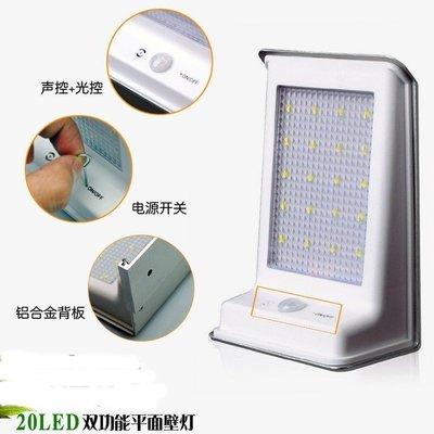 【綠市集】20LED光控人體感應+聲控燈 太陽能燈 白光壁燈 陽台燈A0123-2