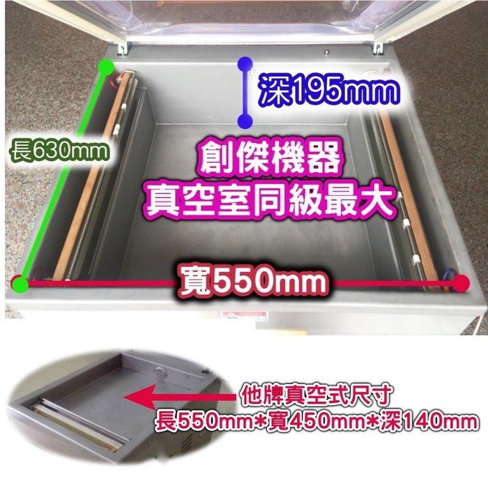 ㊣創傑CJ-500S2真空機*網路平台銷售第一暢銷機器*全新幫浦德國元件*台灣組裝*定量機填充機封口機包裝機真空袋網紋袋