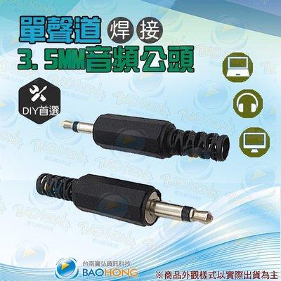 含發票】塑膠殼 焊線式耳機接頭 自焊維修DIY接頭 3.5mm公頭 接線插頭 單音單聲道 耳機插頭 焊接頭 手工頭