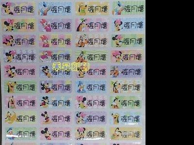(105)米老鼠 迪士尼姓名貼、每份300張(2.2*  lt b  gt 0  lt b  gt .9公分)特惠100元、另售癲噹貓、小熊維尼、汽車總動員