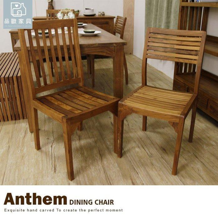 椅子 餐椅 書桌椅 Wonderful 全柚木款【B052-C】品歐家具