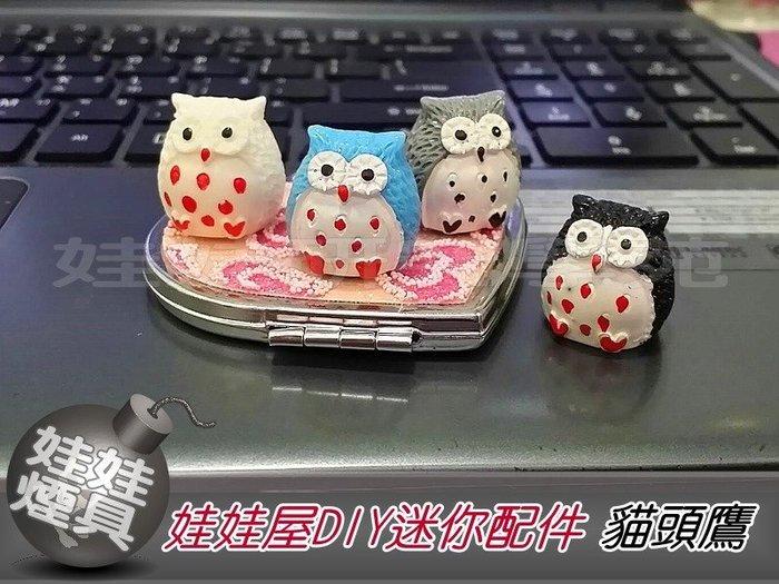 ㊣娃娃研究學苑㊣購滿499元免運 創意DIY 娃娃屋DIY迷你配件 貓頭鷹 單售價 (DIY186-2)