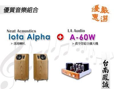 ~台南鳳誠音響~優質音樂組合 英國Neat Iota Alpha喇叭 + LA audio A60 綜合擴大機~來電優惠