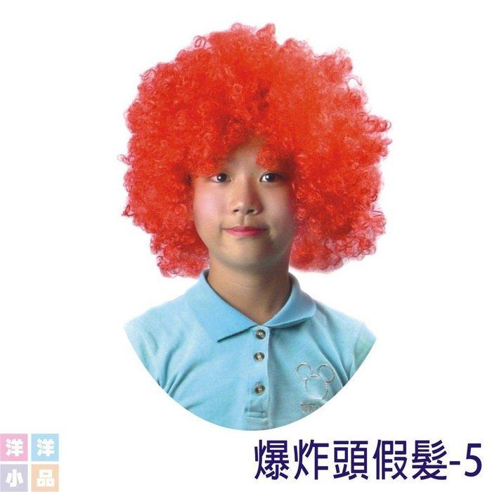 【洋洋小品紅色爆炸頭假髮】成人兒童造型假髮花媽假髮婆婆假髮萬聖節服裝聖誕節.舞會表演生日派對角色扮演裝扮道具搞笑假髮