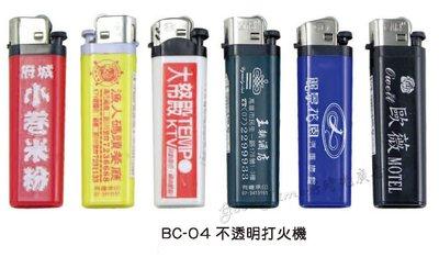 好時光 廣告 印刷 打火機 廣告打火機 不透明 打火機 印字 客製 印logo 贈品 禮品 批發