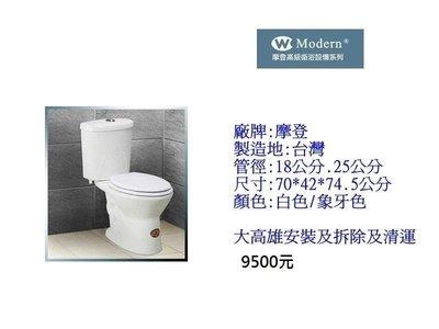 ☆高雄正嘉水電☆【特殊管徑馬桶安裝服務】25cm公分.