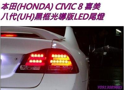 花蓮【阿勇的店】本田(HONDA) CIVIC 8 喜美八代(UH)黑框光柱LED版 尾燈 八代 尾燈