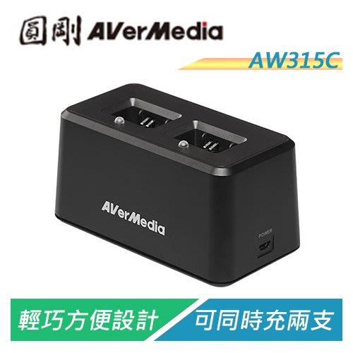 【電子超商】圓剛 AVerMic AW315C 教學專用無線麥克風充電底座