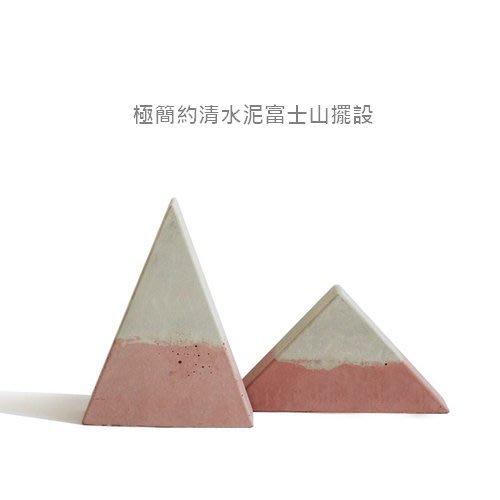 極簡約清水泥富士山擺設 北歐家居三角形雪山裝飾(矮款)_☆優夠好SoGood☆