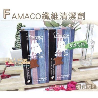 法國 FAMACO 皮革纖維清潔劑(100ml) K78_橋爸爸鞋包精品