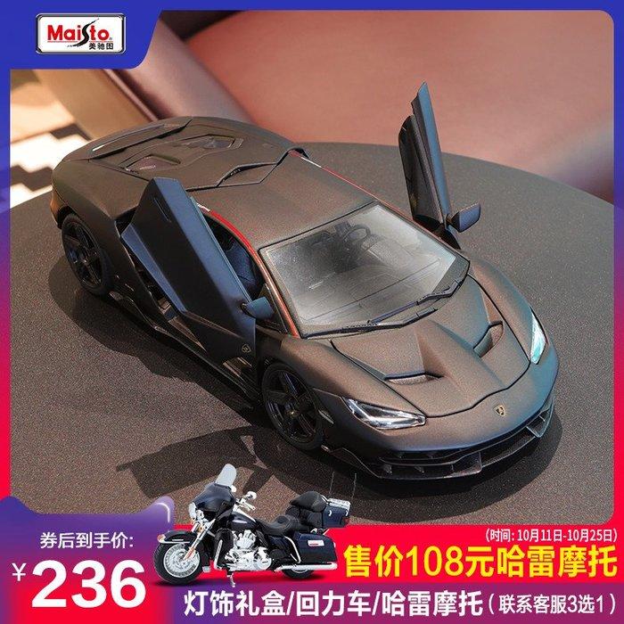 美馳圖蘭博基尼車模型LP770 1 18合金原廠跑車汽車模型仿真車收藏