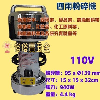 4兩 小型粉碎機 手提式藥材粉碎機 中藥粉碎機 打粉機 磨粉機 台灣製造 四兩粉碎機 研磨機 (調理機) 食材 藥材