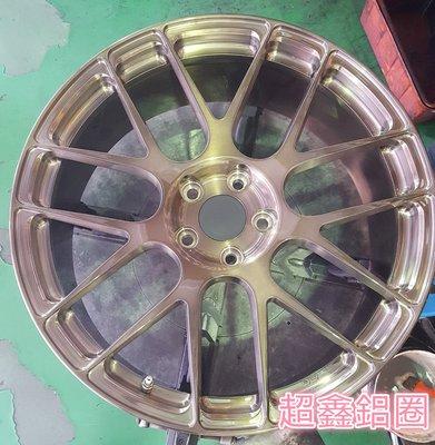 超鑫鋁圈 BC WHEEL RS-40 單片鍛造客制鋁圈 18吋鋁圈 古銅髮絲金