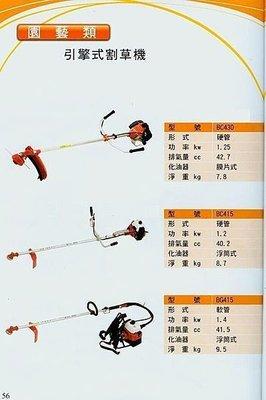 ㊣宇慶S舖㊣軟管背負式割草機 引擎割草機 除草機 BG415 41.5CC 全新
