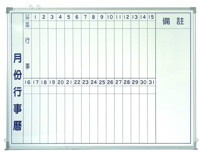~廣告舖~  行事曆白板(120 x 90cm)(免運。附白板筆,板擦,磁鐵)