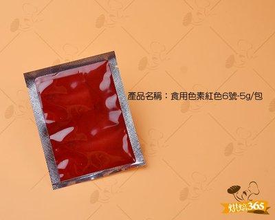 烘焙365*食用色素紅色6號-5g/包0000114010322
