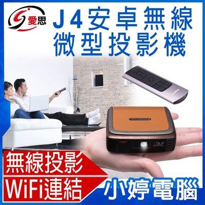 【小婷電腦*投影】全新 J4 安卓無線微型行動投影機 安卓系統 無線投影 智慧晶片 高解析度 大電量 支援TF卡