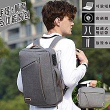 歐爸帥氣韓風款  防盜背包 電腦包 戶外露營旅遊 15.6寸大容量 人體工學後背包 商務多功能 男用肩包 非小米背包