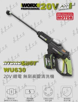 ✫東來工具✫ WORX 雙4.0電池 公司貨 威克士 WU630.1 20V 高壓清洗機 洗車機 WU630