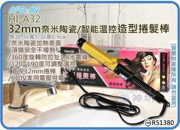 =海神坊=HI-A32 NDRAV 32mm 奈米陶瓷/智能溫控造型捲髮棒 360度旋轉電線 直髮變捲髮 中大捲髮適用