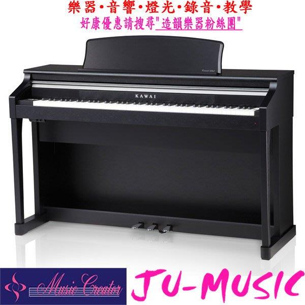 造韻樂器音響- JU-MUSIC - 全新 KAWAI CA65 / CA 65 電鋼琴 數位鋼琴 另有 CA95