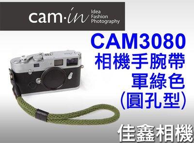 @佳鑫相機@(全新品)CAM-in CAM3080 棉織相機手腕帶 (軍綠) 圓孔款 Leica/Sony適用 可刷卡!