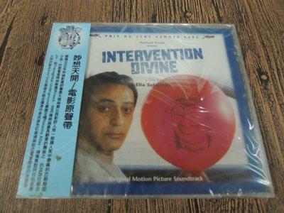 Q2002-早期CD未拆】妙想天開 電影原聲帶-巴勒斯坦小品-BMG