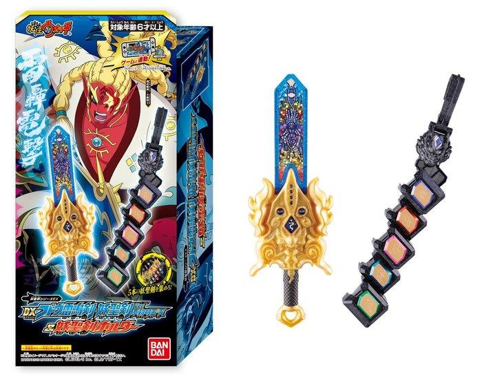 妖怪手錶 DX 雷鳴劍 妖聖劍 不動明王 DX 妖怪手錶 萬代 日版 BANDAI LUCI日本代購