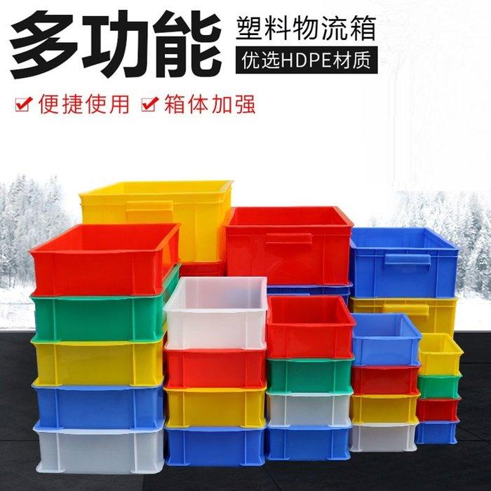 SX千貨鋪-加厚零件盒周转箱物料盒收纳盒配件箱塑料盒五金工具盒长方形带盖#綠色環保 #組合牢固 #超強承重