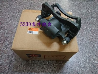 GRUNDER2.4 煞車夾 卡鉗 束緊器 碟式煞車分幫 中華三菱原廠 正廠件